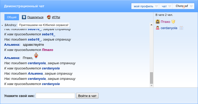 http://mediachat.ru/files/sm/chatovod%20(5).png